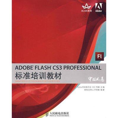 PW2【電腦】ADOBE FLASH CS3 PROFESSIONAL標準培訓教材