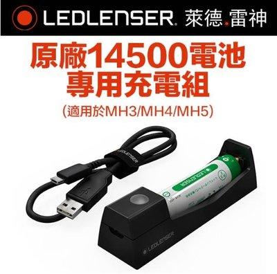 【LED Lifeway】LED LENSER 14500充電電池+充電器 專用充電組(MH3/MH4/MH5頭燈專用)
