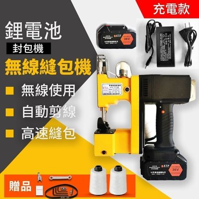 锂電封包機【免運】無線手提式縫包機編織袋封口機小型電動锂電池充電封包機