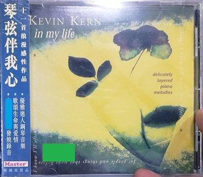 詩軒音像凱文科恩琴弦伴我心 Kevin Kern In My Life CD-dp070