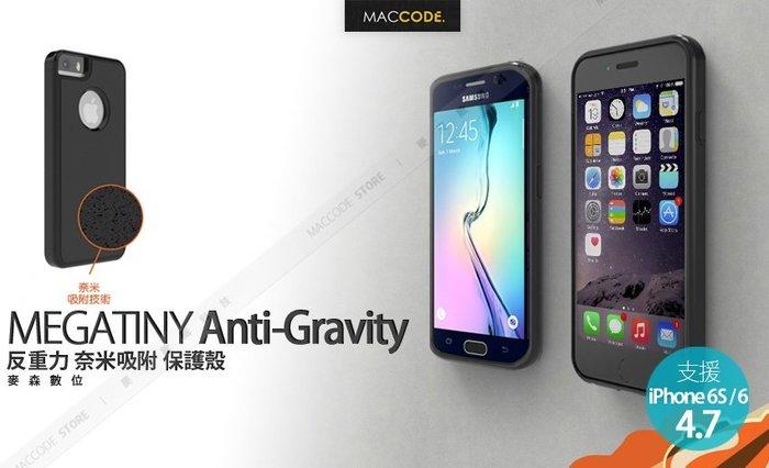 MEGATINY Anti-Gravity iPhone 6S /6 專用 反重力 奈米吸附 保護殼 贈玻璃貼 含稅現貨