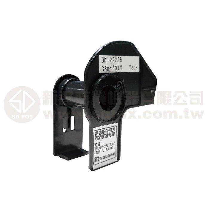 【費可斯】 DK-22225 38mm黑色支架*含稅價*