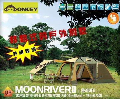 【Monkey CAMP】隧道帳 一房一廳帳篷 460*310別墅帳篷 5人~10人帳 外銷日本超值款 升級大優惠