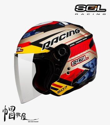 【帽牧屋】SOL SO7 極速先鋒 四分之三罩安全帽 內藏鏡片 內襯全可拆洗 3/4罩 半罩 消光金/黃紅藍