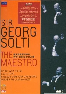 音樂居士#Sir Georg SOLTI The Maestro 索爾第逝世10周年紀念作品集 4D9 DVD