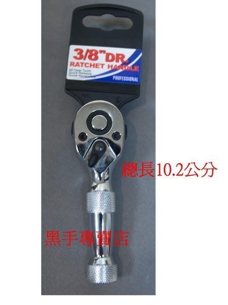 黑手專賣店2 台灣製 TOZE 3分 拋光鏡面 超迷你型板桿 3分棘輪板桿 三分套筒扳手 喀哩喀哩