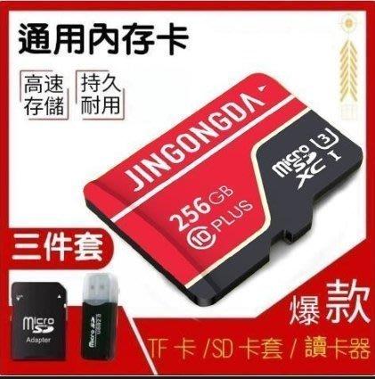 現貨記憶卡 256g內存卡記憶卡手機tf卡高速 sd卡 儲存卡oppo小米vivo華爲通用 免運直出【店家力薦】