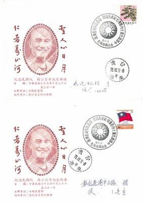 先總統蔣公百年誕辰紀念實寄封(士林區黨部)共兩封