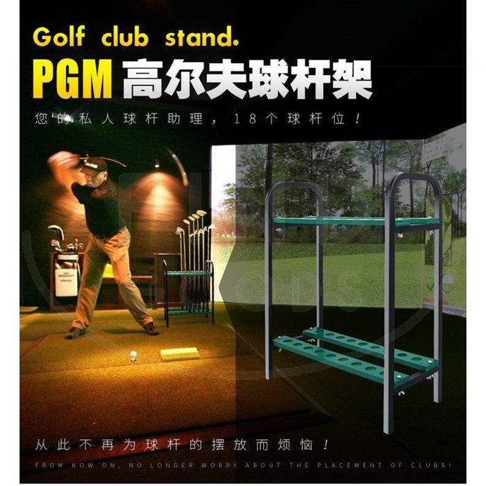 高爾夫球杆架 展示架 18洞球杆架子 收納練習場用品[好運動_☆找好物FindGoods☆]
