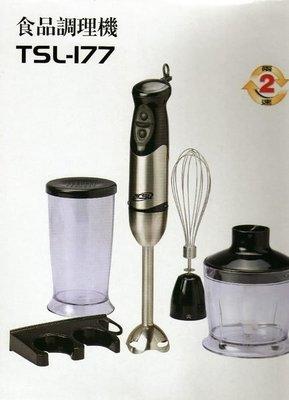 新潮流 TSL-177 魔力料理棒 不鏽鋼 食物調理機 全配組-料理器│攪拌棒│打蛋器│魔法棒 魔力料理機 耐用刀頭
