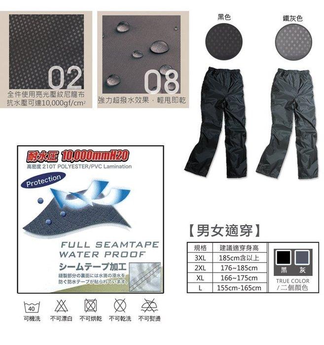 ((( 外貌協會 ))) 雙龍牌 亮面壓紋防寒雨褲 (褲子單買區)黑色 / 鐵灰 兩色可選!