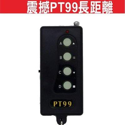 遙控器達人震撼PT99長距離 卡車貨車尾門遙控器四鍵主機 小貨車升降尾門遙控器 後車斗升降遙控器