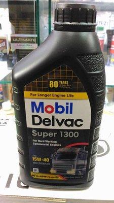 【油品味】美孚 Mobil Delvac Super 1300 15W40 柴油引擎機油 適用貨車.怪手.