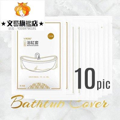 預售款-WYQJD-【10只】一次性浴缸套 獨立包裝 泡澡袋子旅行酒店浴袋沐浴桶成人*優先推薦