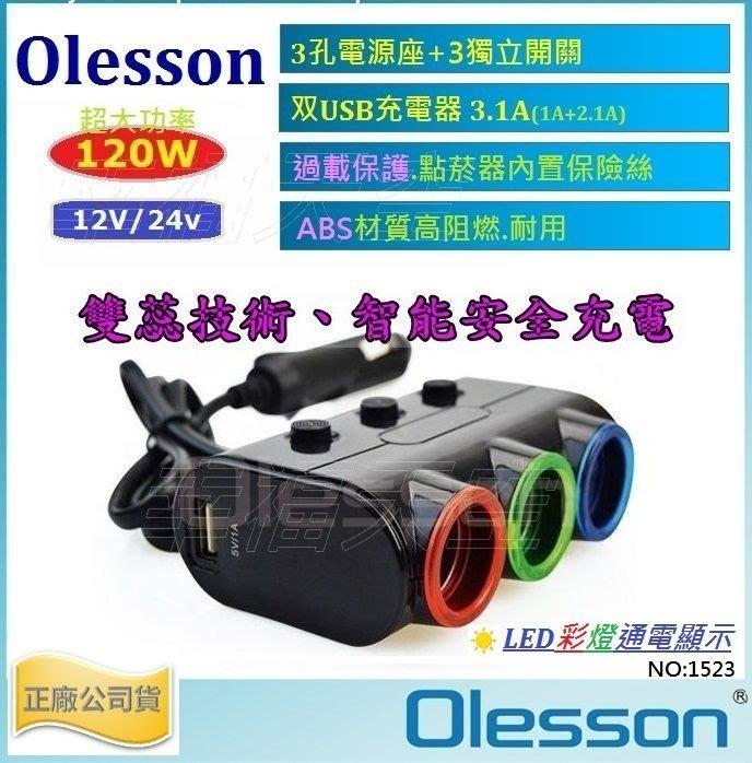 【外銷品牌】Olesson 三孔3個獨立開關 點菸器 點煙器 電源擴充座 3孔+車充 雙USB 充電器 點煙孔擴充器