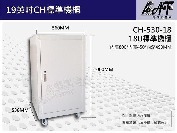 高傳真音響【CH-530-18】18U標準組合機櫃 鐵製 適用監控系統 視聽 實驗室 研究機構
