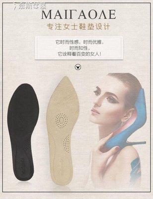 【蘑菇小隊】鞋墊女吸汗防臭透氣尖頭高跟單鞋全墊加厚防痛皮鞋-MG92712