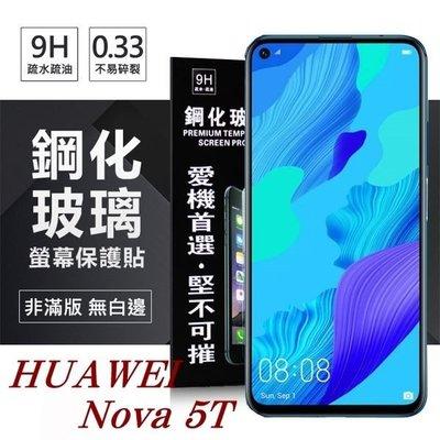 【愛瘋潮】 華為 HUAWEI Nova 5T 超強防爆鋼化玻璃保護貼 (非滿版) 螢幕保護貼