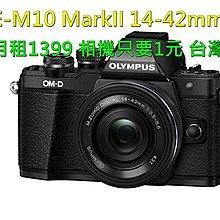 永和 Olympus E-M10 MarkII 14-42mm 手動鏡 攜碼 遠傳月租 1399 免預繳 門號價1元
