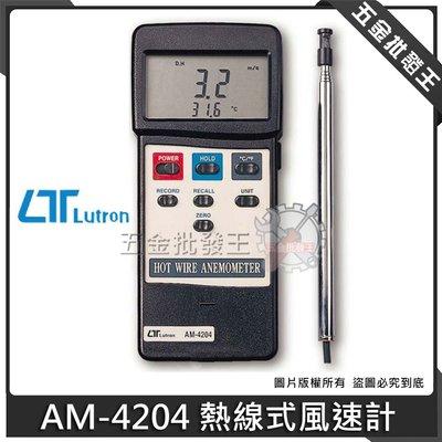 五金批發王【全新】Lutron 路昌 AM-4204 熱線式風速計 風速計 溫度計
