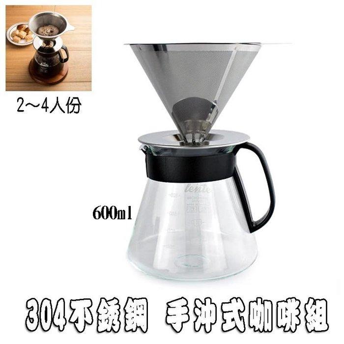 手沖式咖啡 304不鏽鋼 咖啡濾杯 咖啡壼 玻璃壼 咖啡套組 玻璃壺600ML