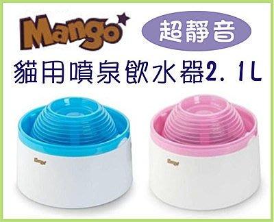 &米寶寵舖$ 特價550元 Mango 貓用噴泉 飲水器 淨水器2.1L 粉紅色/藍色 GEX