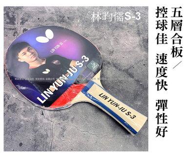 運動王◎蝴蝶牌 BUTTERFLY 桌球拍負手板林昀儒 S 系列 Lin Yun-Ju S3 S-3