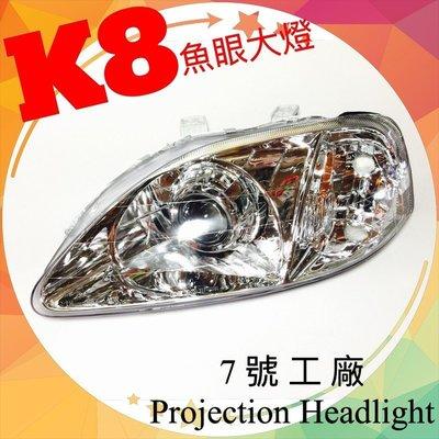 7號工廠 K8魚眼大燈 990001喜美六代 hid安定器 17年海神戢魚眼非LED另有969798K692
