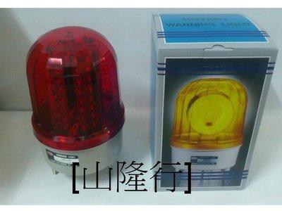 大型[96顆LED]LED工地警示燈 LED燈 LED旋轉警示燈[96LED]旋轉LED警示燈 旋轉燈