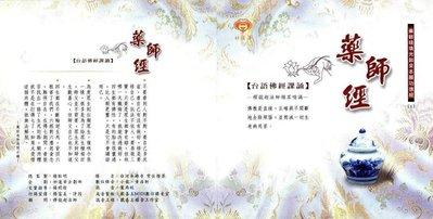 妙蓮華 CG-5507 藥師經(台語課誦) CD