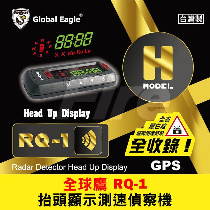 響尾蛇 全球鷹 RQ-1 警示器 抬頭顯示測速偵察機  H model RQ1 道路安全 GPS