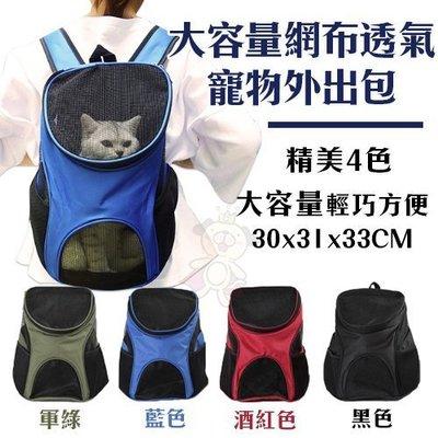 =白喵小舖=寵喵樂 大容量網布透氣寵物外出包/背包/雙肩包