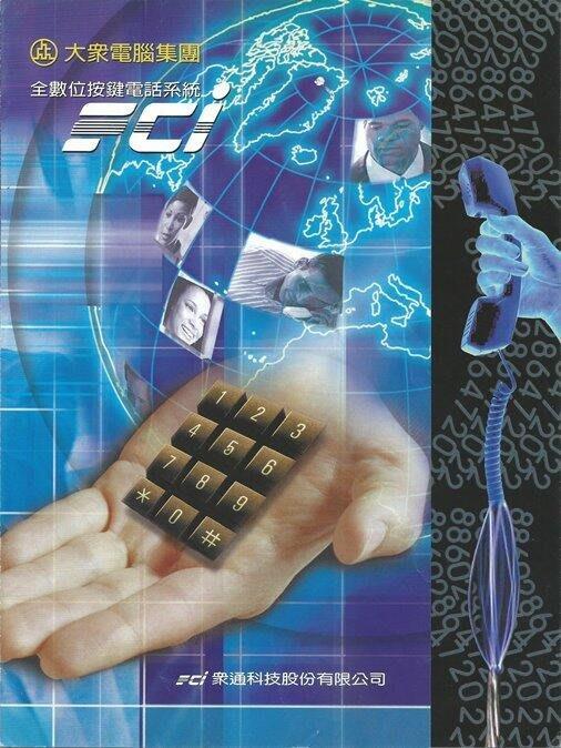 數位通訊~眾通  FCI DK 816 + DKT-500LD*8 電話總機 螢幕話機 監視/門禁/網路/節費