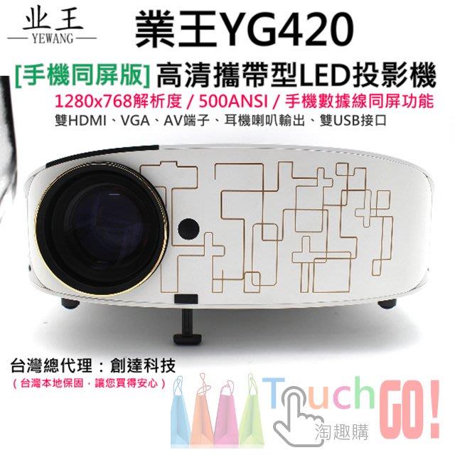 🔥淘趣購公司貨》業王YG420 高清攜帶型投影機(手機同屏版)💎(台灣一年保)1280×768解析500Ansi
