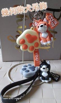 天然呆 幾何柴犬吊飾 鑰匙圈 包包飾品 配件 掛飾 生日 送禮 新北市