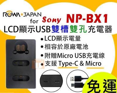 【聯合小熊】ROWA Sony NP-BX1 雙充 相容原廠 HDR-PJ440 HDR-CX405 HDR-MV1