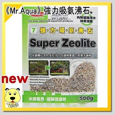 【幸福培菓寵物】《Mr.Aqua》 強力吸氨沸石‧500g*1盒 特價141元
