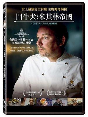 (全新未拆封)鬥牛犬:米其林帝國 Constructing Albert DVD(得利公司貨)