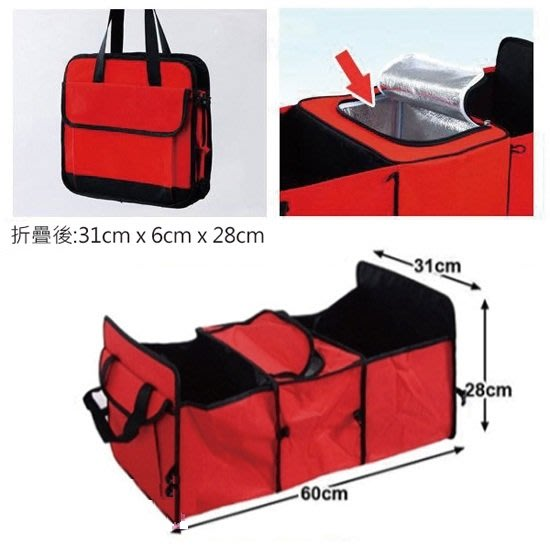 車收納袋 多功能車用收納保冰袋 生活用品