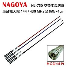 NAGOYA NL-750 台灣製 雙頻天線 木瓜天線 144/430MHz 全長74cm 黑/白/紅/藍 開收據可面交