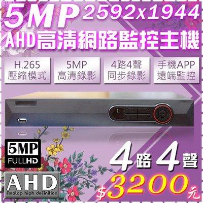 高清AHD 500萬 4路4聲 5MP網路監控主機 2592x1944極致錄影畫質 H.265 手機APP遠端監看 HD