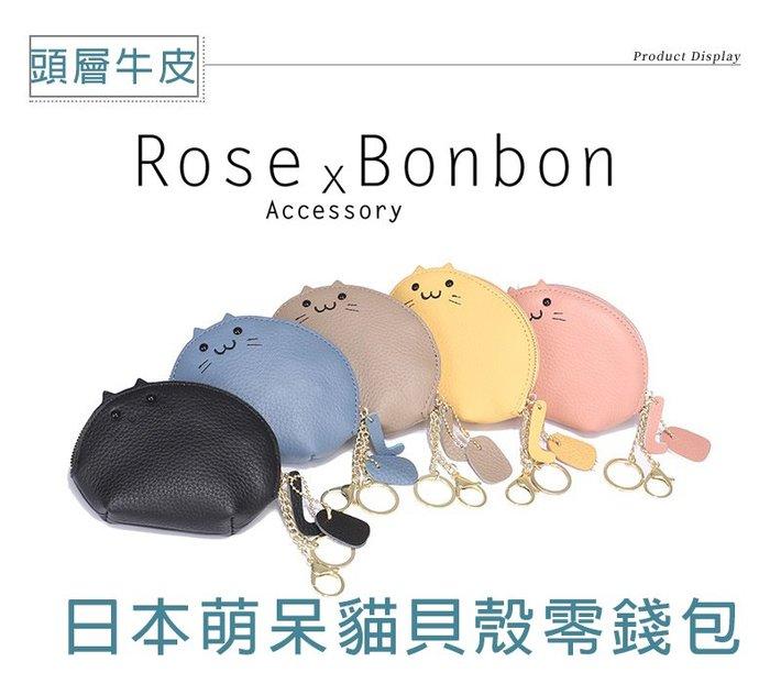 日本萌呆貓咪拉鍊零錢包 貝殼小包 頭層牛皮動物包 真皮荔枝紋 信用卡證件 鑰匙包 收納包 Rose Bonbon