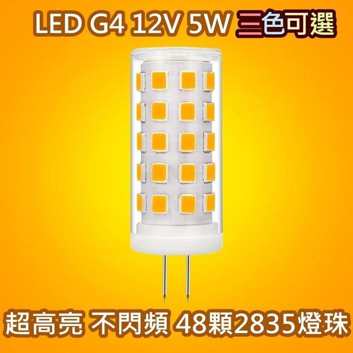 【現貨當天寄送】LED G4 5W 12V 豆燈 豆泡 三色可選(買10送1)全新陶瓷2835燈珠高亮