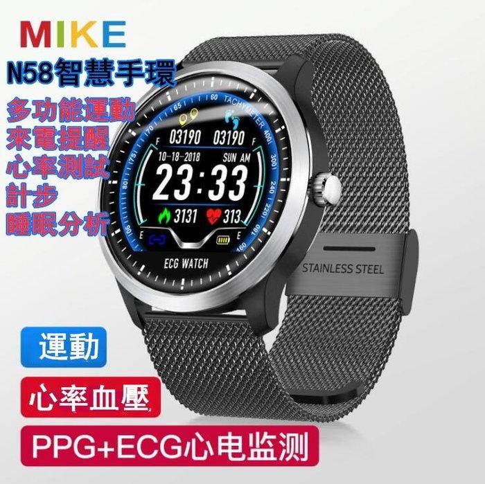 【保固三個月】爆款N58心電圖智慧手環 運動手錶ECG+PPG心電HRV報告 心率血壓測試IP67防水手環 藍牙手錶