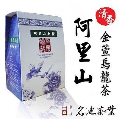 【名池茶業】清香型-阿里山金萱烏龍 4兩x4真空包裝-贈按鈕式親蜜罐