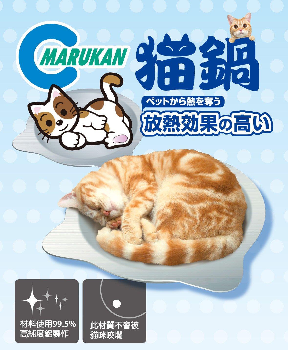 【愛狗生活館】Marukan 2017新款貓咪圓形涼墊貓鍋(大)