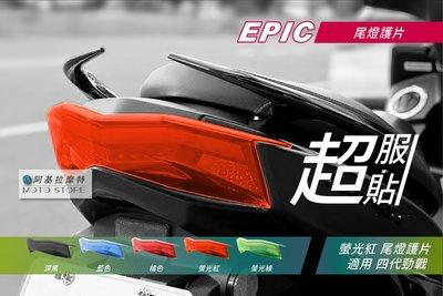 EPIC 四代戰 尾燈護片 螢光紅 尾燈改色 尾燈罩 尾燈貼片 燈罩 附背膠 適用 勁戰四代 四代勁戰