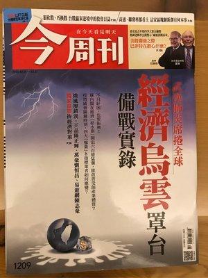 二手 書 今周刊~1209期 2020/2/24-3/1 武漢肺炎席捲全球 經濟雲罩台 備戰實錄