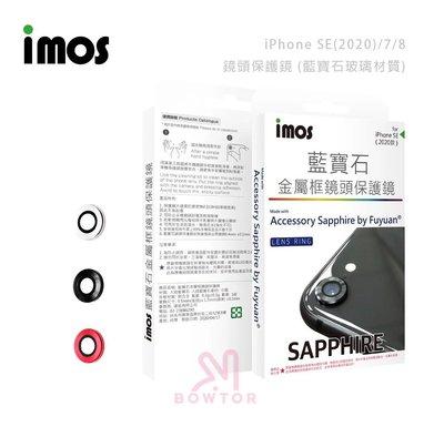 光華商場。包你個頭【imos】iPhone SE(2020)/7/8 鏡頭保護鏡 鏡頭貼 (藍寶石玻璃材質)