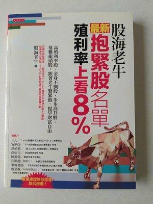 股海老牛最新抱緊股名單 殖利率上看8%(作者: 股海老牛)